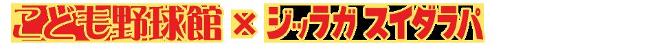 昭和・レア物展示販売 こども野球館